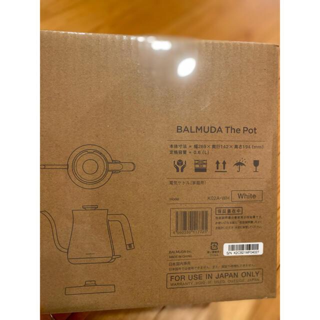 BALMUDA(バルミューダ)の【新品未開封】バルミューダ 電気ケトル ホワイト BALMUDA K02A-WH スマホ/家電/カメラの生活家電(電気ケトル)の商品写真