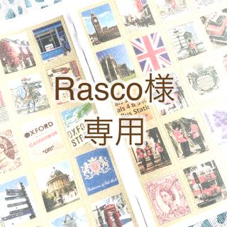 【Rasco様専用】(シール)