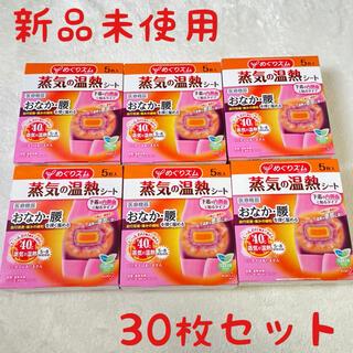 花王 - 新品未使用 めぐりズム 蒸気の温熱シート 30枚 おなか 腰 まとめ売り