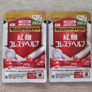 コバヤシセイヤク(小林製薬)の新品未開封 小林製薬 紅麹コレステヘルプ 45粒入り  2袋(ダイエット食品)