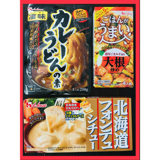 ハウス食品 - ハウス3点セット◉カレーうどんの素 北海道シチュー 濃厚ごま味噌炒め