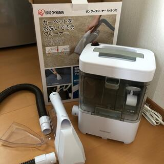 アイリスオーヤマ(アイリスオーヤマ)のリンサークリーナー アイリスオーヤマ(掃除機)