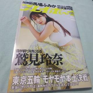 週刊 プレイボーイ 2021年 6/21号(趣味/スポーツ)