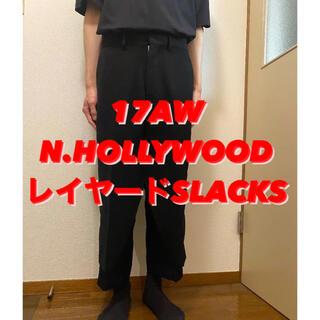 エヌハリウッド(N.HOOLYWOOD)の17AW【名作】N.Hollywood 裾レイヤードスラックス(スラックス)