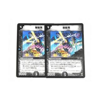 デュエルマスターズ(デュエルマスターズ)の爆輪男 2枚(シングルカード)
