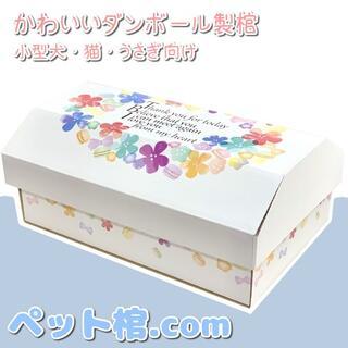 ペット棺.com【リンダ Sサイズ】小型犬・猫用 ダンボール製棺 組立不要(犬)