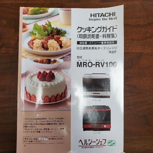 日立(ヒタチ)の日立 過熱水蒸気オーブンレンジ(MRO-RV100) スマホ/家電/カメラの調理家電(電子レンジ)の商品写真