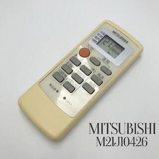 ミツビシ(三菱)のMITSUBISHI三菱 エアコン リモコン M21J10426(その他)