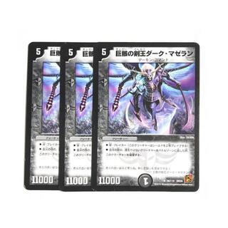 デュエルマスターズ(デュエルマスターズ)の巨骸の剣王ダーク・マゼラン 3枚(シングルカード)