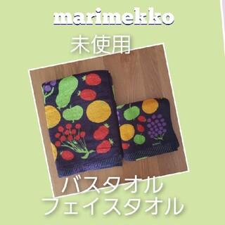 マリメッコ(marimekko)の【未使用】バスタオル&フェイスタオルmarimekko(タオル/バス用品)