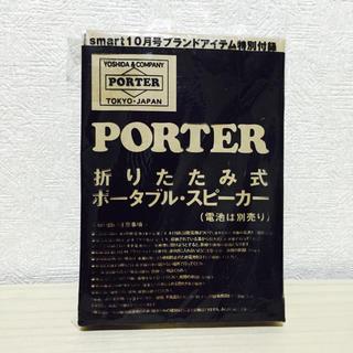 ポーター(PORTER)のPORTER ポーター 折りたたみ式スピーカー(スピーカー)