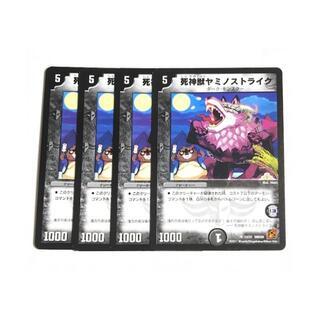 デュエルマスターズ(デュエルマスターズ)の死神獣ヤミノストライク 4枚(シングルカード)