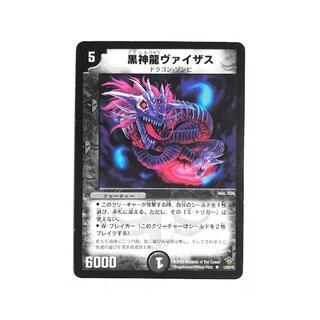デュエルマスターズ(デュエルマスターズ)の黒神龍ヴァイザス(シングルカード)