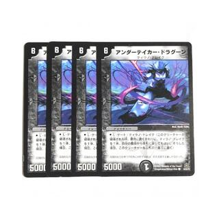 デュエルマスターズ(デュエルマスターズ)のアンダーテイカー・ドラグーン 4枚(シングルカード)