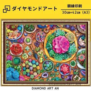 GP-515【額縁印刷】ダイヤモンドアート 多食植物 手芸 プレゼント(各種パーツ)