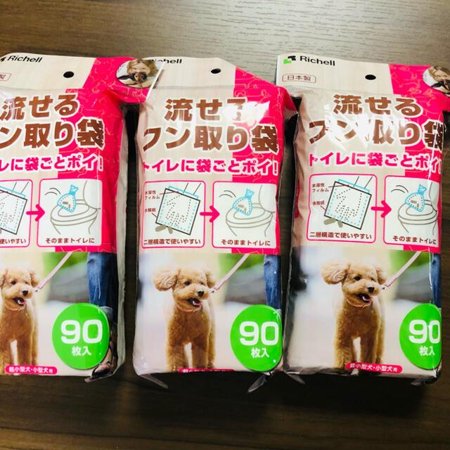 Richell(リッチェル)の3袋セット!ワンちゃんお散歩用 リッチェル 流せるフン取り袋 日本製 その他のペット用品(犬)の商品写真
