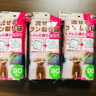 Richell - 3袋セット!ワンちゃんお散歩用 リッチェル 流せるフン取り袋 日本製