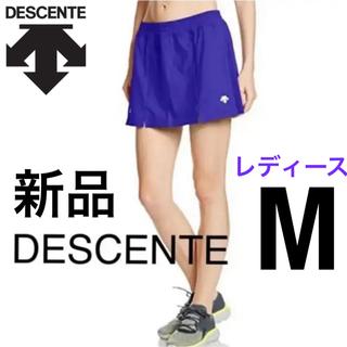 デサント(DESCENTE)のデサント スカート ウェア スコート パープル ムラサキ 練習 プラクティス(ウェア)