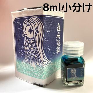 Sailor - 甲玉堂オリジナルインク アマビエ 8ml小分け