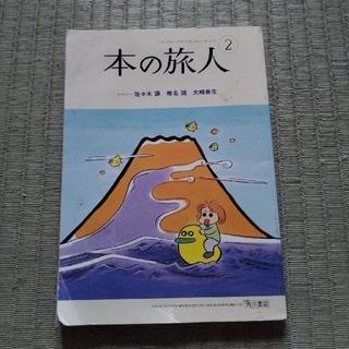 カドカワショテン(角川書店)の本の旅人 2010年2月号(文芸)