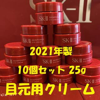 エスケーツー(SK-II)の在庫処分❗️大特価SALE❗️ 10個セット SK-IIスキンパワーアイクリーム(アイケア/アイクリーム)