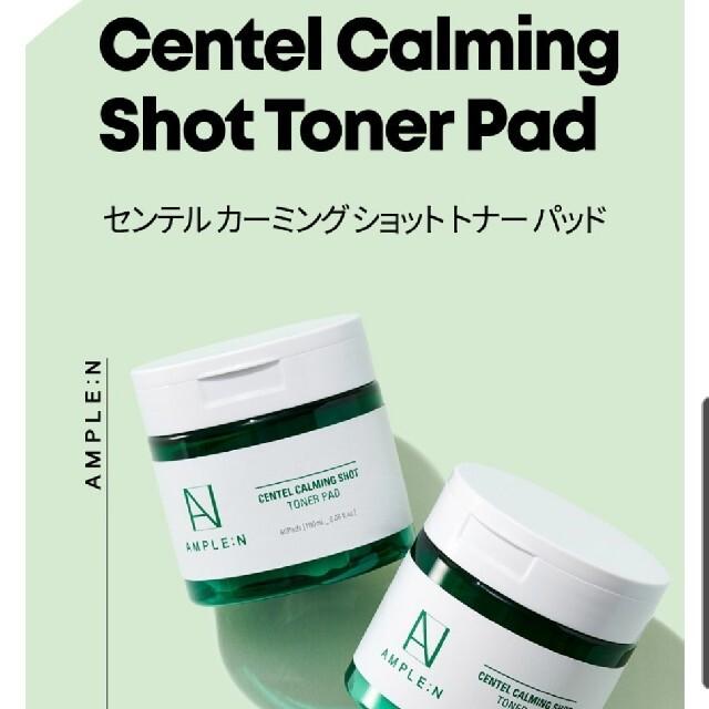 CNP(チャアンドパク)のAMPLE:N トナーパッド コスメ/美容のスキンケア/基礎化粧品(パック/フェイスマスク)の商品写真