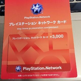 プレイステーション(PlayStation)のプレイステーション ネットワークカード 3,000円分(ショッピング)