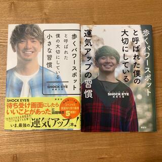コウダンシャ(講談社)のSHOCK EYE 著書 2冊(ノンフィクション/教養)