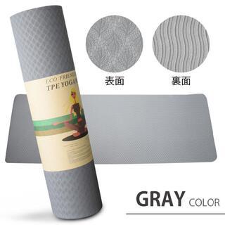 ヨガマット 10mm TPE素材 無臭 滑りにくい ストレッチ【グレー】(エクササイズ用品)