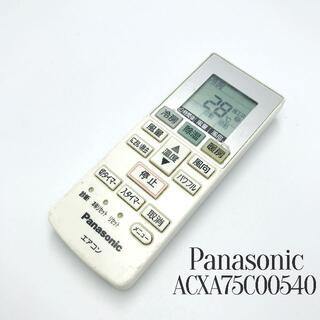 パナソニック(Panasonic)のPanasonic  エアコン ACXA75C00540 リモコン 裏蓋なし(その他)