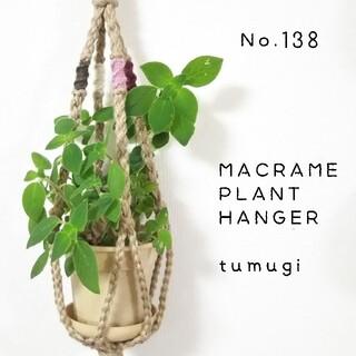№138 ナチュラルと4色のマクラメプラントハンガー*tumugi**(プランター)