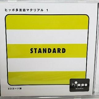 学研 - ヒッポファミリークラブ 最新版スタンダードマテリアルSDカード