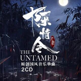 中国ドラマ 陳情令 の OSTでございます