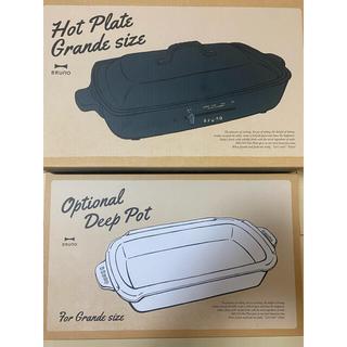 イデアインターナショナル(I.D.E.A international)の新品 BRUNO ホットプレートグランデサイズ、深鍋 2セット(ホットプレート)