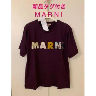 マルニ(Marni)のMARNI  マルニ  パッチワーク ロゴTシャツ      ♡新品タグ付き♡(Tシャツ(半袖/袖なし))