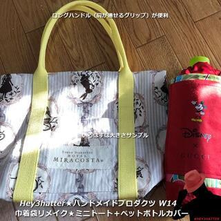 ハンドメイド・巾着袋リメイク★ミニトート・ペットボトルカバー<アリス>(ポーチ)