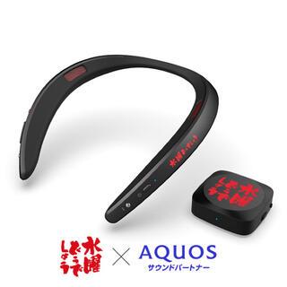 アクオス(AQUOS)のAQUOSサウンドパートナー AN-SS2-SD 水曜どうでしょう(ヘッドフォン/イヤフォン)