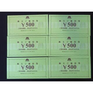 モスバーガー株主優待優待券6枚(フード/ドリンク券)