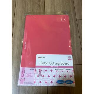 京セラ - KYOCERA 新品 未開封 京セラ キョーセラ カラーまな板 ピンク