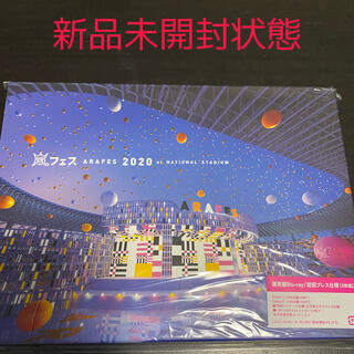 嵐 - アラフェス2020 at 国立競技場(通常盤/初回プレス仕様) Blu-ray