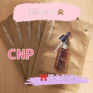 チャアンドパク(CNP)のCNP ビタホワイトニングアンプルマスク 5枚 韓国コスメ フェイスパック(パック/フェイスマスク)