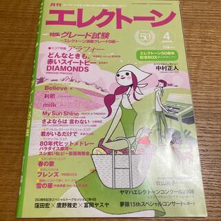 ヤマハ(ヤマハ)のエレクトーン 2009年 04月号 雑誌(楽譜)