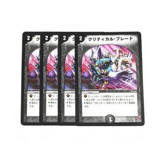 デュエルマスターズ(デュエルマスターズ)のクリティカル・ブレード 4枚(シングルカード)