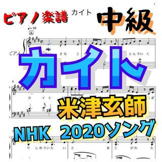 ピアノ楽譜 中級 カイト 米津玄師(ポピュラー)