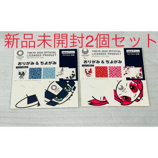 東京オリンピック 公式 おりがみ ちよがみ 2点セット 新品 未開封(知育玩具)