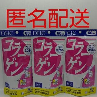 ディーエイチシー(DHC)の【ラクマパック匿名配送】DHC コラーゲン 60日分(360粒)3袋(コラーゲン)