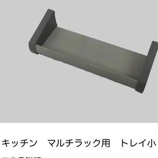 一条工務店 キッチンの調味料トレイ(小)×2セット(その他)