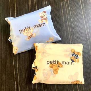 プティマイン(petit main)のプティマイン エコバッグ くま 2個セット バラ売り可(エコバッグ)