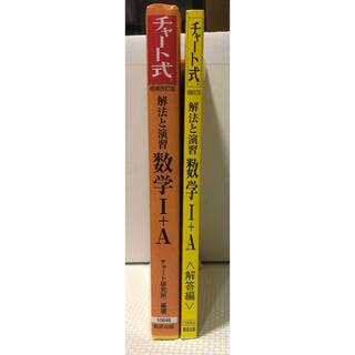 ガッケン(学研)の 新品!黄チャート式解法と演習数学1+A 増補改訂版(その他)