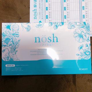 ノッシ(NOSH)のノッシュ 30包入り(口臭防止/エチケット用品)